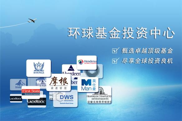 东航金融,环球基金投资中心