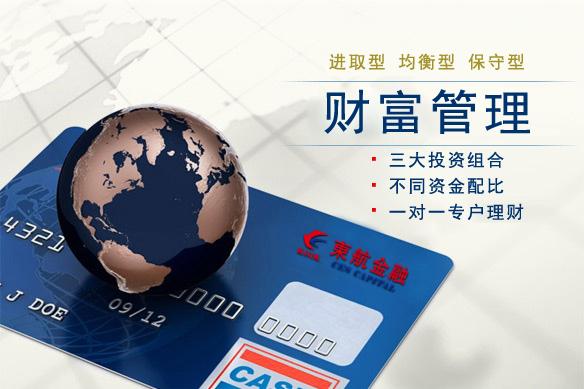 东航金融:财富管理